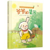 折耳兔瑞奇快乐成长绘本系列:爷爷的菜园