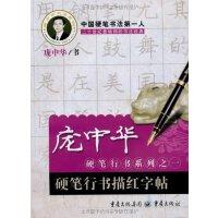 硬笔行书描红字帖――庞中华硬笔行书系列之一