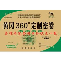 满29包邮 新品2017学校名师原创黄冈360°定制密卷 五年级数学上人教版RJ 黄冈360定制密卷小学5年级
