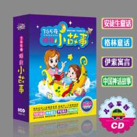 正版 365夜幼儿童宝宝睡前经典童话故事早教音乐汽车载cd光盘碟片