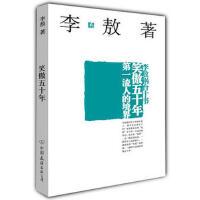 【二手旧书8成新】李敖-笑傲五十年 流人的境界 李敖 9787505715363