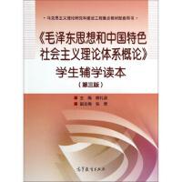 【二手旧书8成新】《毛思想和中国特色社会主义理论体系概论》学生辅学读本(第三版 柳礼泉,张君 978704040253