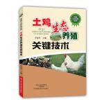 土鸡生态养殖关键技术