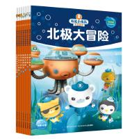 海底小纵队梦想剧场(全7册)