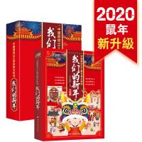 【精装升级版】我们的新年 中国原创360°全景3D立体书 传统文化 节日礼盒