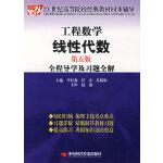 工程数学线性代数(第五版)全程导学及习题全解