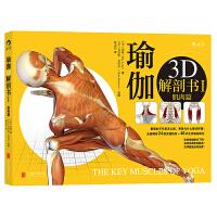 瑜伽3D解剖书I――肌肉篇:重要的不仅是怎么做,更是为什么要这样做!全面解析24组关键肌肉 + 46式正宗瑜伽体位