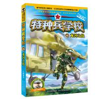 特种兵学校15:龙河之战