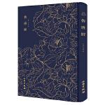 奎文萃珍--------鲁班经 本书含《新镌工师雕斫正式鲁班木经匠家镜》三卷,附《灵驱解法洞明真言秘书》一卷、《秘诀仙机