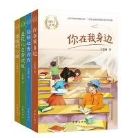 好孩子系列(共4册):你在我身边、轻轻地告诉你等(儿童文学作家王慧艳全新系列作品)