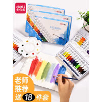 得力儿童水彩颜料套装幼儿园水粉颜料初学者24色12色绘画工具套装美术生专用可水洗无毒小学生画画专业颜料盒