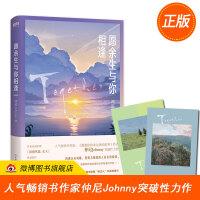 ZS【随书赠风景明信片】愿余生与你相逢 仲尼Johnny新书 DFH 谢谢你曾来过我的世界后新书 中国当代畅销中篇故事