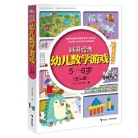 韩国经典幼儿数学游戏5―6岁(全三册)