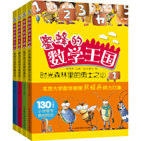 蜜蜂的数学王国(全4册包括时光森林里的勇士之心、仙子岩上的绝处逢生、精灵古怪的木偶家族、地鼠大盗的黑魔法书)