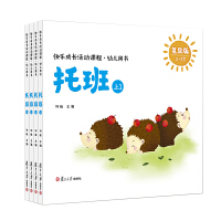 快乐成长活动课程・幼儿用书(托班上)(快乐成长活动课程)