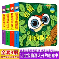 宝宝的第一本洞洞书双语全四册 纸板(眼睛+鼻子+耳朵+尾巴)