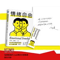 情绪自由:走出职场情绪困境的6个认知习惯(当当独家签章版)