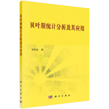 【按需印刷】-贝叶斯统计分析及其应用 按需印刷商品,发货时间20个工作日,非质量问题不接受退换货。