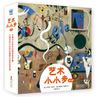 艺术小小步(全5册)奇想国科普图画书