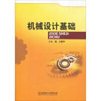 【二手旧书8成新】机械设计基础 王春华 9787564085407