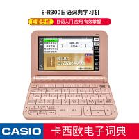 卡西欧电子词典E-R300WE 日英汉辞典 日语专修 能力考 雪瓷白