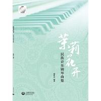 茉莉花开――民族音乐钢琴曲集 戴树屏 9787544470506 上海教育出版社