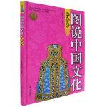 图说中国文化(民俗卷)