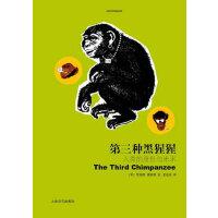 第三种黑猩猩――人类的身世与未来