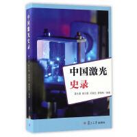 中国激光史录