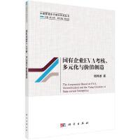 国有企业EVA考核、多元化与价值创造