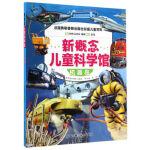 新概念儿童科学馆 机器岛 [法] 弗勒鲁斯出版社,郝兰盛,朱洁 9787530474297