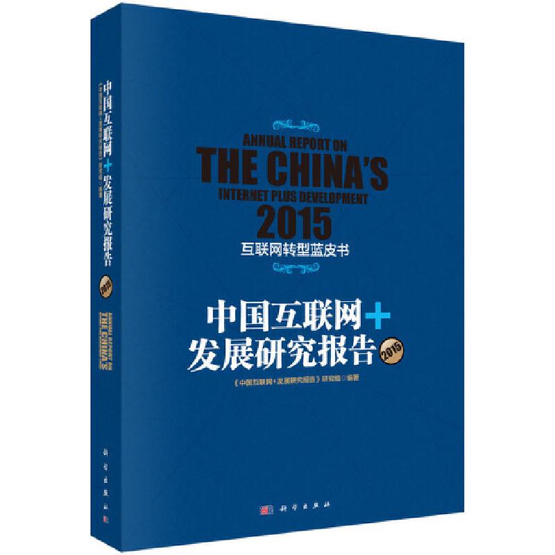 中国互联网+发展研究报告