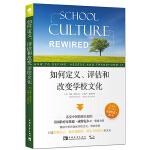 如何定义、评估和改变学校文化