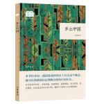 乡土中国(国民阅读经典・平装)