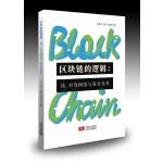 区块链的逻辑:钱、对等网络与商业变革