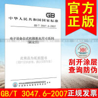 GB/T 3047.6-2007电子设备台式机箱基本尺寸系列 {新定价}