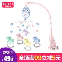 【2件5折】婴儿玩具床铃音乐旋转0-1岁新生儿床挂摇铃宝宝3-6-12个月床头铃