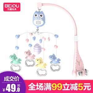 【满200减100】婴儿玩具床铃音乐旋转0-1岁新生儿床挂摇铃宝宝3-6-12个月床头铃