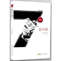 007典藏系列之金手指