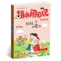 胡小闹日记升级经典版・成长篇:妈妈,我爱你