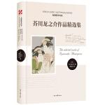 名著新译书系:芥川龙之介作品精选集
