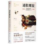 通胀螺旋:中国货币经济全面崩溃的十年1939-1949