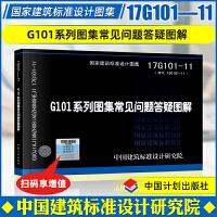 正版现货 17G101-11(替代13G101-11)16G101图集 常见问题答疑图解 国标图集标准图 17G101