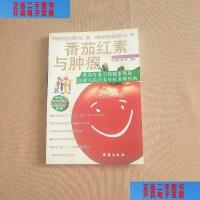 【二手旧书9成新】番茄红素与肿瘤 /伊利亚、姚铭 编著 台海出版社