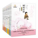 美冠纯美阅读书系(经典彩绘本)(套装共8册)