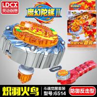 正版灵动魔幻陀螺2代玩具二代梦幻战斗盘对战全套装焰天火龙王 炽羽火鸟