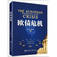 【二手旧书8成新】欧债危机 张志前 9787509732298