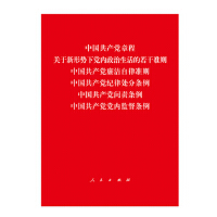 【二手旧书8成新】中国党章程、中国党廉洁自律准则、关于新形势下党内政治生活的若干准则 条例六合一 中共中央 97870