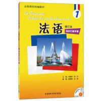 【二手旧书8成新】法语(修订本(1(同步口语手册(配 马晓宏 9787513526135