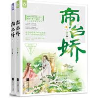 【二手书9成新】 帝台娇(上、下) 沐非 江苏文艺出版社 9787539978482